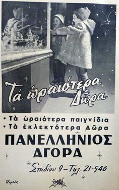 Τα ωραιότερα δώρα Vintage Advertising Posters, Old Advertisements, Vintage Ads, Vintage Posters, Old Posters, Old Time Photos, Old Greek, Poster Ads, Retro Ads