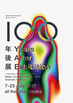Japanese Exhibition Poster: 100 Years After Exhibition. Osawa...