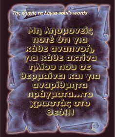 Orthodox Christianity, Christian Faith, Religion, Words, Horse