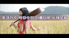 통기타가수 박강수의 맑고 순수한 노래모음 kpop 韓國歌謠