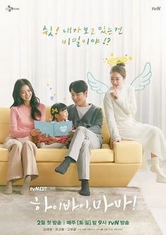 """tvN is releasing the new poster for its upcoming drama """"Hi Bye, Mama"""" set to premiere in February Korean Drama List, Korean Drama Series, Korean Actresses, Korean Actors, Actors & Actresses, Kdrama, Netflix, Photo New, Korean Shows"""