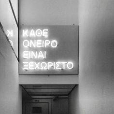 Κάθε όνειρο είναι ξεχωριστό #greekquotes #greekpost #greekquotes #ελληνικα #στιχακια #edita