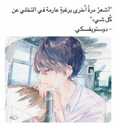 Arabic Memes, Arabic Funny, Funny Arabic Quotes, Life Quotes Pictures, Photo Quotes, Dark Quotes, Best Quotes, Ramadan Cards, Really Good Quotes