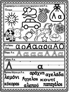 Learn Greek, Greek Language, Special Education Teacher, Binder Covers, Grade 1, Worksheets, Alphabet, Clip Art, Classroom