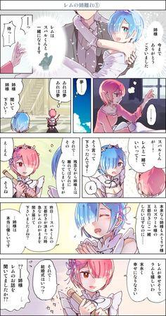 稲枝田ケイ @InaedaKei 7月10日 「レムの姉離れを恐れる姉様」の漫画を描きました #リゼロ #rezero