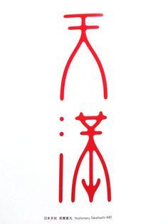 汉字设计汇集 #chinese