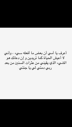 47 Best امي❤️و ابي images in 2017 | Arabic quotes, Arabic