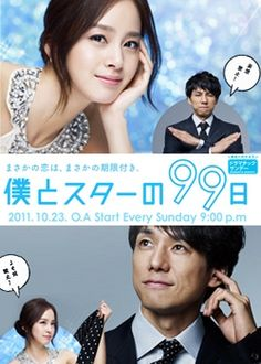 Boku to Star no 99 Nichi (Japanese Drama).