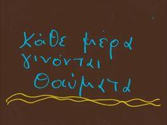 κάθε μέρα.. Live Laugh Love, Greek Quotes, Good Morning, Inspirational Quotes, Writing, Humor, Motivation, Sayings, Words