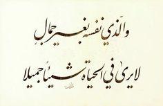 مختارات شعرية بالخط الفارسي - ملتقى أهل اللغة لعلوم اللغة العربية