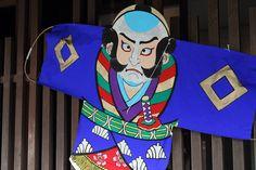 Tako Kite  #japan
