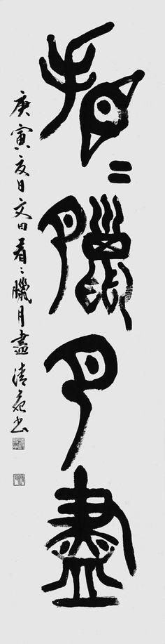 芳村 清苑 禅語