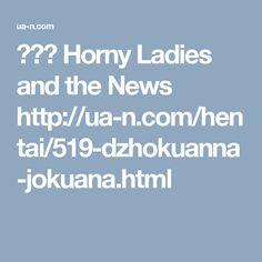 辱アナ Horny Ladies and the News http://ua-n.com/hentai/519-dzhokuanna-jokuana.html