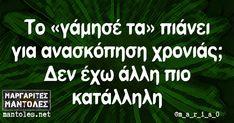 Το «γάμησέ τα» πιάνει για ανασκόπηση χρονιάς; Δεν έχω άλλη πιο κατάλληλη mantoles.net Stupid Funny Memes, Funny Quotes, Funny Shit, Funny Stuff, Funny Greek, Greek Quotes, True Words, Just For Laughs, Excercise