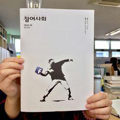 참여사회 표지 book cover   NGO