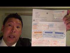 【重要】と書かれたNHKからの茶色の封筒の対処方法 - YouTube