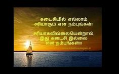 Tamil Kavithaigal, Golden Quotes, Tamil Love Quotes, Buddhist Art, Love Yourself Quotes, Proverbs, Perspective, Qoutes, Confidence