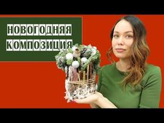 НОВОГОДНЯЯ КОМПОЗИЦИЯ + КУРС - YouTube