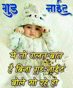 Good Night Images For Whatsapp Sweet Good Morning Images, New Good Night Images, Beautiful Good Night Images, Good Morning Beautiful Quotes, Good Morning My Love, Funny Good Night Quotes, Good Night Hindi Quotes, Good Morning Friends Quotes, Good Night Friends