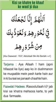 Khatre se bachne k liye Muslim Love Quotes, Quran Quotes Love, Quran Quotes Inspirational, Islamic Love Quotes, Allah Quotes, Duaa Islam, Islam Hadith, Allah Islam, Islam Quran