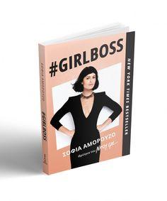 Πώς η Eλληνοαμερικανίδα Σοφία Αμορούζο έγινε #Girlboss και εκατομμυριούχος?