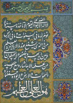 Islamic Art and Quotes Ayat al-Kursi (Quran 2:255) Calligraphy in Nasta`liq Script