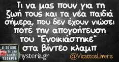 Funny Greek Quotes, Funny Quotes, Funny Memes, Jokes, Funny Shit, Funny Stuff, I Love You, My Love, Funny Pictures