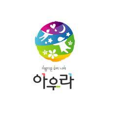 어린이 체험학습 교육 기관 로고 디자인 부탁드려요::라우드소싱 - 누구나 개최하는 디자인 공모전 Japan Branding, Logo Branding, Branding Design, Brand Identity, Education Logo, Education Quotes, Gift Logo, Church Logo, Symbol Design
