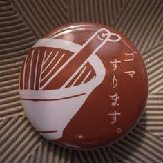 すりバッチ | すり鉢屋