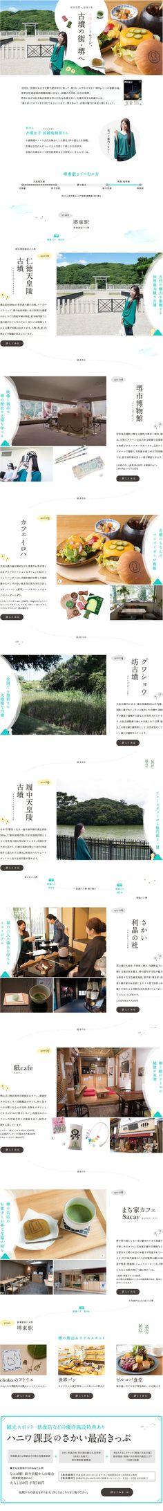 南海電鉄×JR西日本+古墳女子とめぐる、古墳の街・堺へ