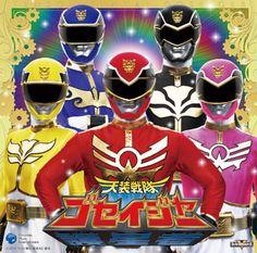 【歴代の戦隊ヒーロー】 天装戦隊ゴセイジャー (2010年2月~2011年2月)
