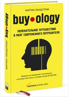 Buyology: Martin Lindstrom