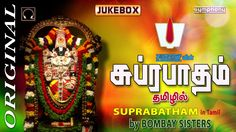 Suprabatham | Tamil Devotional | Full Length | Traditional Audio Songs Free Download, Devotional Songs, Jukebox, Traditional, Music, Youtube, Musica, Musik, Muziek