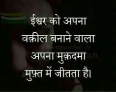 Hindi Quotes, Quotations, Best Quotes, Good Thoughts Quotes, Deep Thoughts, Hd Group, Happy Navratri Images, Gujarati Quotes, Real Life Quotes