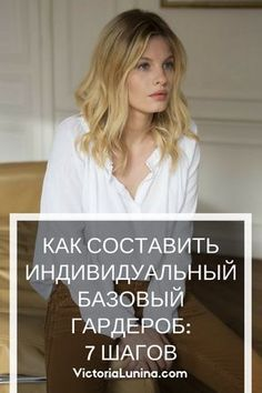 """How to create an individual basic wardrobe: 7 simple steps .- Basic wardrobe: how to assemble your own set of items, which will become the """"skeleton"""" of your personal style. Fashion Tips For Women, Fashion Advice, Trendy Fashion, Womens Fashion, Fashion Trends, Trendy Style, Capsule Wardrobe Women, Wardrobe Basics, All About Fashion"""