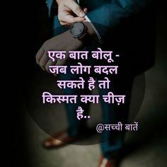 Strong words #hindi #quotes #strong words #hindi quotes Truth Quotes, Qoutes, Feelings Words, Marathi Quotes, Study Quotes, Motivational Quotes In Hindi, Strong Words, Heart Touching Shayari, Zindagi Quotes