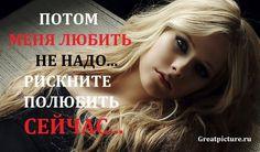 """Невероятно сильное стихотворение Ирины Самариной """"Потом меня любить не надо…"""" , которое трогает до глубины души. Одно из моих любимых. Читать всем!"""