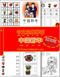 Chinese New Year| Chinese Pre-K Theme Pack| Learning Chinese| Chinese Printables| https://www.teacherspayteachers.com/Product/Chinese-New-Year-Theme-FULL-Pack-Traditional-Chinese-with-Pinyin-2957900