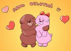 21 января в мире отмечается Международный День Объятий! Обнимите своих близких и друзей и они обязательно станут чуть-чуть счастливей)