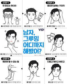 남자, 그루밍 어디까지 해봤어? [인포그래픽] #Inforgraphic Page Design, Web Design, Asian Men Hairstyle, Learn Korean, Korean Language, Storytelling, Funny Pictures, Character Design, Comics