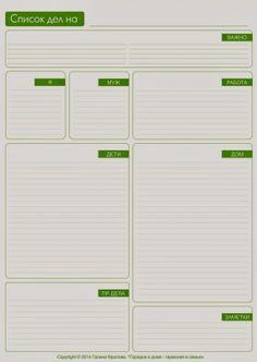 Порядок в доме - гармония в семье: Контрольный журнал. Списки дел на каждый день. Общий бланк планирования в подарок.