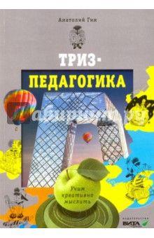 Анатолий Гин - ТРИЗ-педагогика. Учим креативно мыслить обложка книги