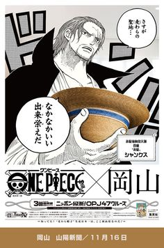 ONE PIECE コミックス累計発行部数3億冊突破記念キャンペーン One Piece Japan, Ad Layout, One Peace, Commercial Ads, Japan Design, 2d Art, Web Banner, Me Me Me Anime, I Am Awesome