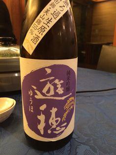 純米吟醸 遊穂   石川県 御祖(みおや)酒造