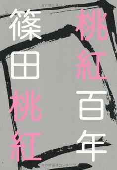 桃紅百年 篠田 桃紅, http://www.amazon.co.jp/dp/4418135065/ref=cm_sw_r_pi_dp_ENSAtb0MGF0C3