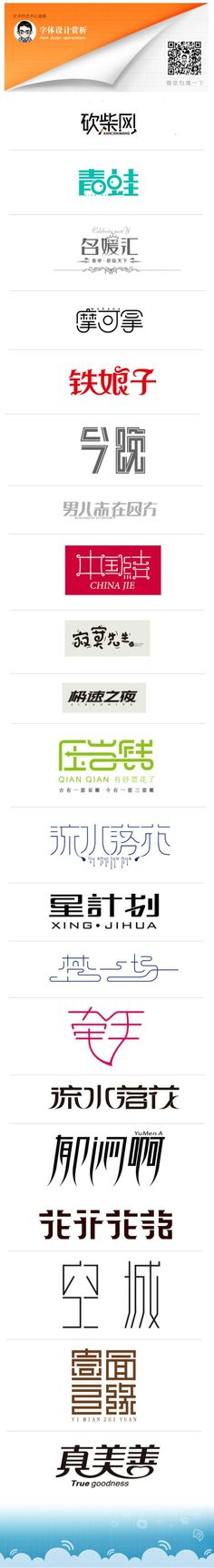 【Chinese design, The world see  】字体设计