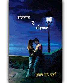 #अल्फ़ाज़एमोहब्बत श्रृंगार और करुण रस से भरी एक काव्य-संग्रह है जिसमेंकहीं प्यार का मीठा दर्द है, तो कहीं प्रेम का रोमांच है। इस काव्य-संग्रह में यदि विरह की वेदना है, तो प्रेम की खुशी भी है । #OrderNow http://bit.ly/2mqhoiC #AlfazAMohabbat #NewRelease #HindiPoetry #bookbazooka