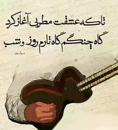 تا که عشقت مطربی آغاز کرد گاه چنگم گاه تارم روز و شب #مولانا #فارسی #شعر #persian