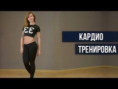 Видеозапись Кардио тренировка для похудения в домашних условиях