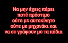 Funny Greek Quotes, Funny Quotes, Laughter, Haha, Clever, Have Fun, Hilarious, Jokes, Wisdom